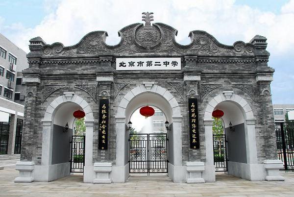 北京市第二中�W