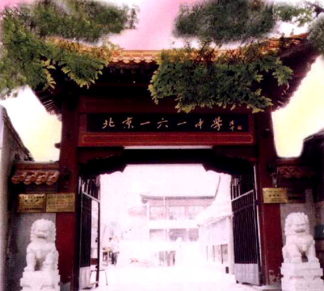 北京市第一七一中�W