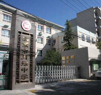 北京市月坛中学