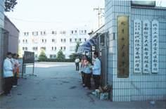 北京市广安中学