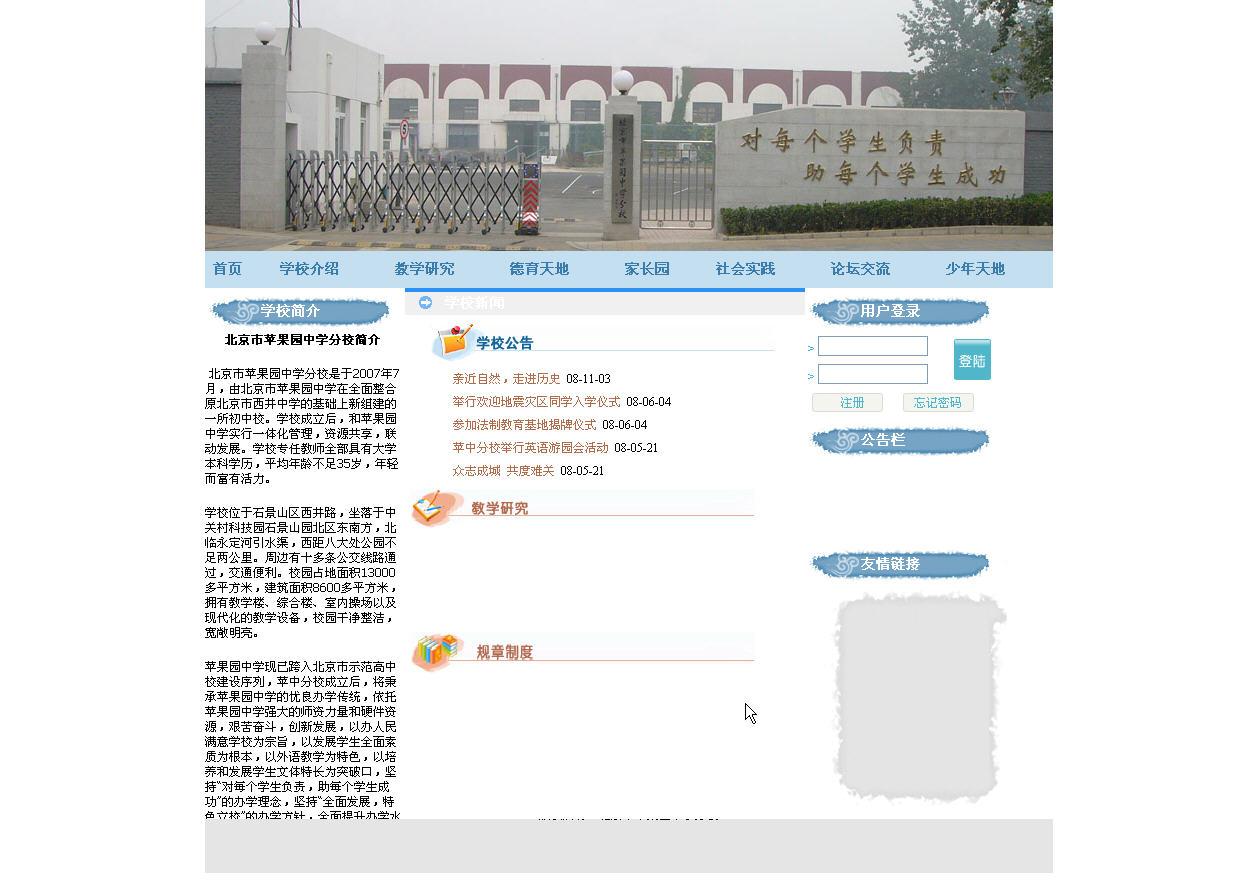 北京市西井中学