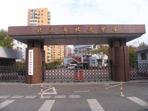北京市北英中学