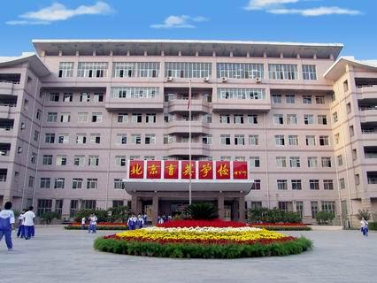 北京市育英条件住宿高中_住宿费_课本库v条件高中二中学图片