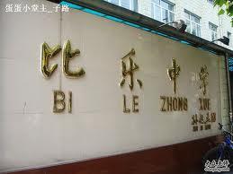 上海市比乐中学