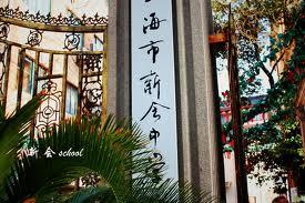 上海市新会中学