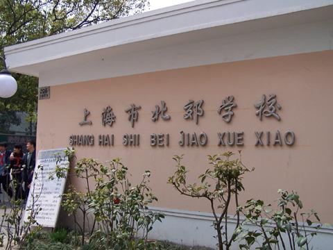 上海市北郊学校