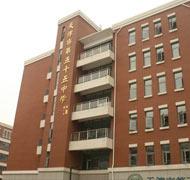 天津市第五十五中学