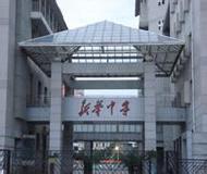 天津市新华中学