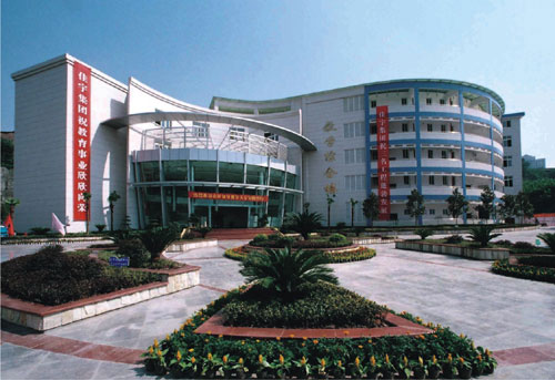 重庆市实验学校