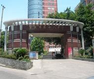 重庆市第十八中学