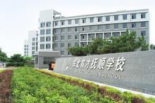 东北育才学校