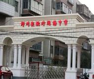 郑州实验外国语中学