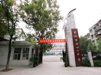 武汉市第四十一中学