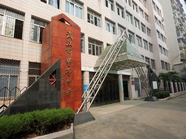 武汉市警予中学