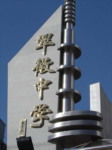 武汉市翠微路中学