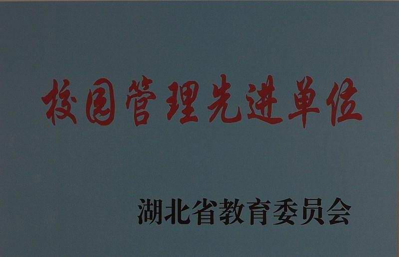武汉市青锋中学